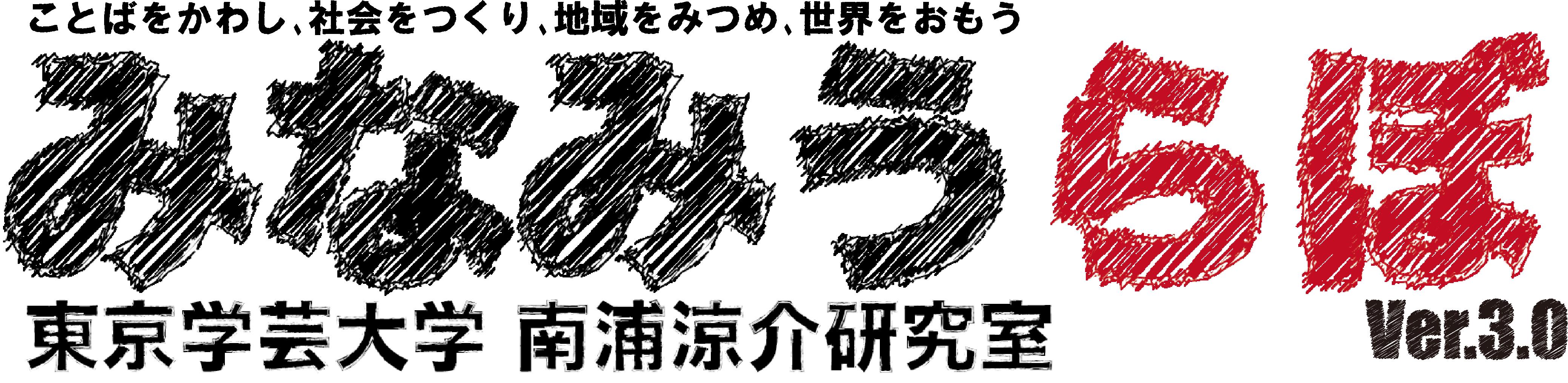 みなみうらぼ|東京学芸大学南浦涼介研究室
