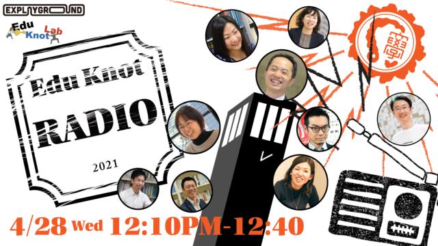 【Edu Knot Lab】Edu Knot Radio(エデュノットレイディオ)開始!